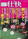 壮快 2008年 10月号 [雑誌]