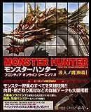 モンスターハンター フロンティア オンライン シーズン7.0 達人ノ書【奥義】