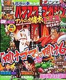 パチスロ攻略マガジン ドラゴン 2013年 06月号 [雑誌]