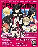電撃PlayStation (プレイステーション) 2016年 8/25号 Vol.620 [雑誌] ランキングお取り寄せ