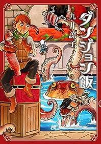 ダンジョン飯 3巻<ダンジョン飯> (ビームコミックス(ハルタ))