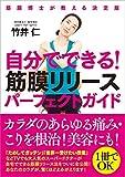 Amazon.co.jp自分でできる! 筋膜リリースパーフェクトガイド──筋膜博士が教える決定版