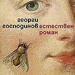 Estestven Roman | Georgi Gospodinov