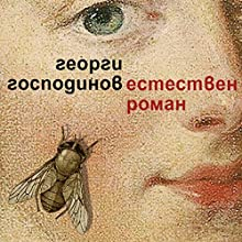 Estestven Roman Audiobook by Georgi Gospodinov Narrated by Stoyan Aleksiev