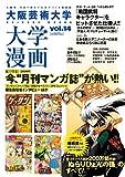 大阪芸術大学大学漫画 Vol.14