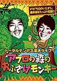 漫才ライブ アフロの森のおふざけモンキー [DVD]