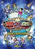 サカつくDS ワールドチャレンジ2010 プレイングマニュアル (ファミ通の攻略本)