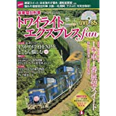 豪華寝台列車トワイライトエクスプレスfan (学研ムック)