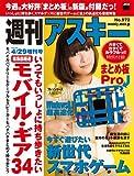 週刊アスキー 2014年 4/29増刊号 [雑誌]