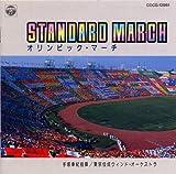 スタンダード・マーチ 星条旗よ永遠なれ