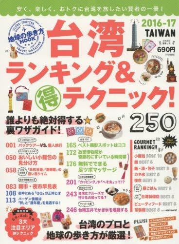 台湾ランキング&マル得テクニック! 2016-17 (地球の歩き方ムック)