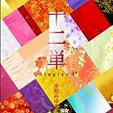 十二単~Singles 4~ (初回限定盤・CD+DVD)