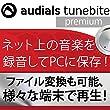 Audials Tunebite 12 Premium [ダウンロード]