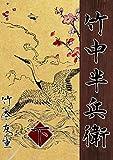 竹中半兵衛(下)