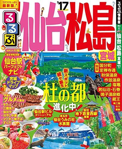 るるぶ仙台 松島 宮城'17 (るるぶ情報版(国内))