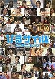 ひるザイル 2nd half BOX [DVD]