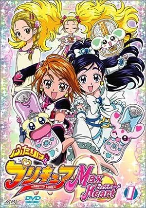 ふたりはプリキュア Max Heart DVD-BOX