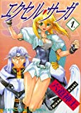 エクセル・サーガ(1) (ヤングキングコミックス)