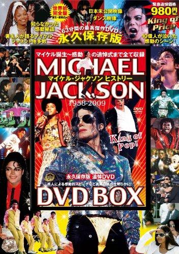 マイケル・ジャクソン ヒストリーDVD BOX (DVD付)