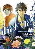 あまつき 16巻 限定版 (IDコミックス ZERO-SUMコミックス)