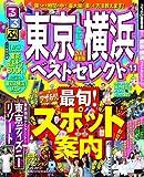 るるぶ東京横浜ベストセレクト'11 (るるぶ情報版 関東 12)
