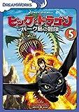 ヒックとドラゴン~バーク島の冒険~ vol.5[DVD]