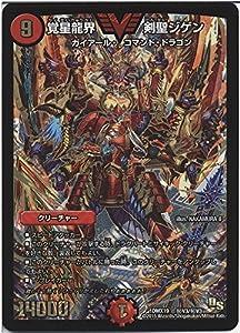 デュエルマスターズ 覚星龍界 剣聖ジゲン(ビクトリーレア)/スーパーレア100%パック(DMX19)/ ドラゴン・サーガ/シングルカード