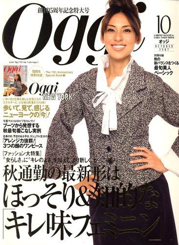Oggi (オッジ) 2007年 10月号 [雑誌]