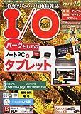 I/O (アイオー) 2013年 10月号 [雑誌]