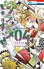 ウラカタ!! 第4巻 2016年09月05日発売