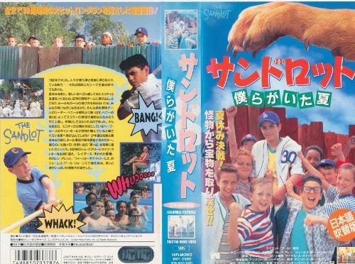 サンドロット~僕らがいた夏~(吹替版) [VHS]