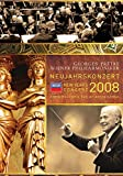 VARIOUS ARTISTS - NEW YEARS CONCERT 2008DVD