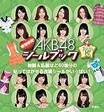 AKB48きせかえシールブック チームK