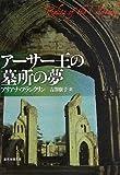 アーサー王の墓所の夢 (創元推理文庫)