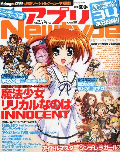 アプリ Newtype (ニュータイプ) Vol.2 2012年 09月号 [雑誌]