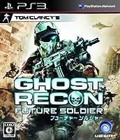 ゴーストリコン フューチャーソルジャー(初回生産限定 「GHOST RECON ALPHA」日本語吹き替え版(メイキング映像付き)無料ダウンロードコード同梱)