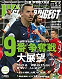 WORLD SOCCER DIGEST 2016.5.5 NO.458