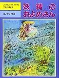 妖精のおよめさん (児童図書館・文学の部屋)