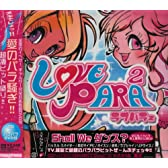 LOVE PARA(DVD付)