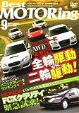 ベストモータリング 2008年9月号[DVD] (2008)