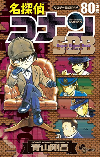 名探偵コナン80+PLUS SDB(スーパーダイジェストブック) (少年サンデーコミックススペシャル)