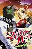 マイティ・ハート 7 (少年チャンピオン・コミックス)