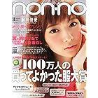 non・no(ノンノ) 2015年 08 月号 [雑誌]