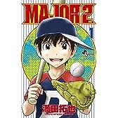 MAJOR 2nd(メジャーセカンド) 1 (少年サンデーコミックス)