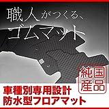 ゴムマット ダイヤ柄 ニッサン ティーダラティオ 型番ティーダ156 16/9~24/10