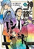 神と一緒に 4巻 (デジタル版ヤングガンガンコミックス)