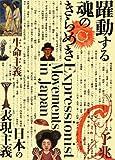 躍動する魂のきらめき―日本の表現主義