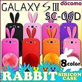 ウサギシリコンケース 日本版 GALAXY S3 SC-06D 取り外し可のシッポ付き(ビビットピンクウサギ(蛍光ペンの様な発色の強いピンク)) ( sc06d Galaxy-S3 ギャラクシーS3 カバー ジャケット )