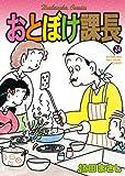 おとぼけ課長 (24) (芳文社コミックス)