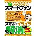 ものすごくわかりやすいスマートフォン (三才ムック vol.520)